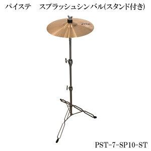 【送料無料】パイステ PAISTE PST-7シリーズ スプラッシュ 10インチ(スタンド付き)(まっすぐ音が伸びていくようなサウンドが特徴)(SPCYM)PST-7-SP10-ST