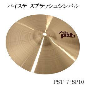 【送料無料】PAISTE(パイステ)PST-7 スプラッシュシンバル10インチ(SPCYM)(まっすぐ音が伸びていくようなサウンドが特徴)PST-7-SP10