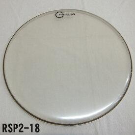 【在庫限り】アクエリアン ドラムヘッド(2プライ・クリアヘッド)(AQUARIAN)タムタムなど多用途対応 RSP2-18 18インチ