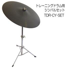 在庫あり【送料無料】トレーニングドラム用 シンバルパッド スタンド付き