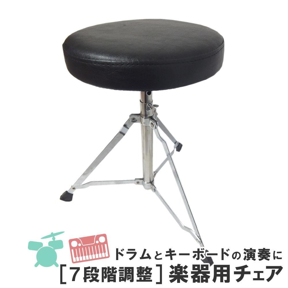在庫あり■ドラム&キーボード用椅子 7段階調整 ドラムスローン 丸座部三脚タイプ