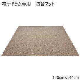 【送料無料】電子ドラム用 防音防振マット「140cm×140cm」防音ジュータン FGC-TDM