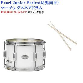 Pearl(パール)幼児向けマーチングドラム(スネアドラム)白色タイプ MJC-210S(33)打面25cm(スティック付き)(マーチングバンドの定番の太鼓・保育園・幼稚園で人気)【お取り寄せ】【ラッキーシール対応】