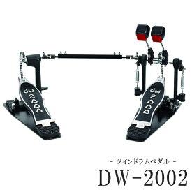 在庫あり【送料無料】DW ツインペダル DW-2002【ラッキーシール対応】