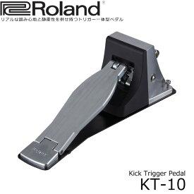 Roland KT-10【送料無料】 ローランド 電子ドラム用トリガー一体型ペダル(KT-10)