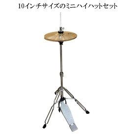 【送料無料】Cajon-Hihat-10 お持ちのカホンと一緒にハイハットを演奏(カホンブラシとも相性良し!)10インチハイハット(シンバル)スタンド付き