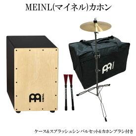 在庫あり【送料無料】マイネル(MEINL)カホン・Cajon パーカッション(MCAJ100BK-MA-SPL-Brushes)(打楽器入門向け・ケース・カホンブラシ・シンバル付き)アコギなどと相性の良いリズム楽器【ラッキーシール対応】