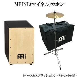 在庫あり【送料無料】マイネル(MEINL)カホン・Cajon パーカッション(MCAJ100BK-MA-SPL)(打楽器入門向け・ケース・スプラッシュシンバル付き)アコギなどと相性の良いリズム楽器