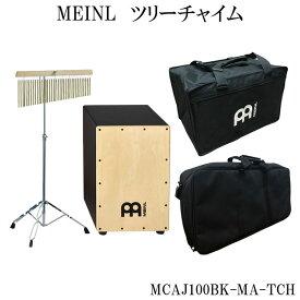 【東北〜九州:送料無料】MEINL(マイネル)カホン MCAJ100BK-MA(ケース付き)36列(36音)ツリーチャイムセット MCAJ100BK-MA-TCH【ラッキーシール対応】