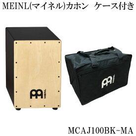 在庫あり【送料無料】マイネル(MEINL)カホン・Cajon パーカッション(MCAJ100BK-MA)(打楽器入門向け・ケース付き)アコギなどと相性の良いリズム楽器