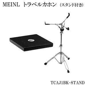 【送料無料】MEINL(マイネル)カホン(カホーン)トラベルカホン(スタンドセット)練習用としても便利 TCAJ1BK-STAND