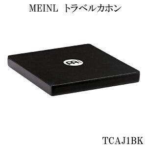 【送料無料】MEINL(マイネル)カホン(カホーン)トラベルカホン 練習用としても便利 TCAJ1BK
