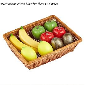 【送料無料】PLAYWOOD プレイウッド フルーツシェーカーバスケット 籐カゴセット FS5000
