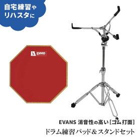 """【送料無料】EVANS 12"""" RF12G-RED ドラム練習パッド 赤色 【スタンド付き】(トレーニングパッド)エヴァンス・エバンス RF12G"""