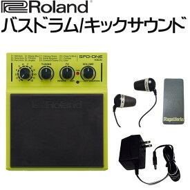 【送料無料】ローランド Roland デジタルパーカッション SPD ONE KICK (アコギやカホンでリズムを刻む用途に最適 キック系サウンド)