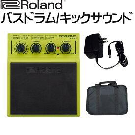 【送料無料】ソフトケース付き Roland SPD ONE KICK (汎用ACアダプター付きセット)電子パーカッション 1パッド