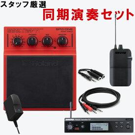 【送料無料】同期演奏に WAV再生パッド Roland SPD-1W + SHURE ワイヤレスインイヤーモニター【ラッキーシール対応】