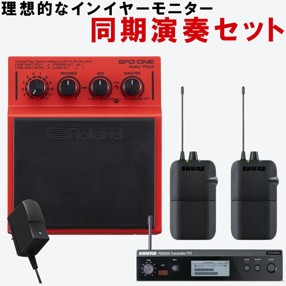 【送料無料】ワイヤレスモニター2人分セット 同期演奏に Roland WAV再生パッド SPD ONE WAV【ラッキーシール対応】