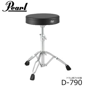 【在庫あり】PEARL パール ドラム椅子 D-790■Drum thrones【ラッキーシール対応】