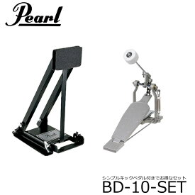 【送料無料】パール Pearl トレーニングドラムパッドセット(ドラム練習アイテム・キックペダルの練習に) BD-10-SET(シンプルキックペダル付き)苦手なリズムパターンの克服に!