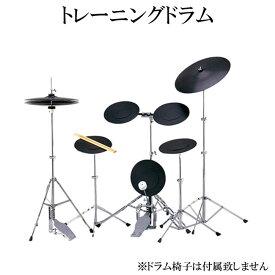 在庫あり■トレーニングドラム 基本練習向けのシンプルドラムセット(TD-5DX-ONE)ドラム椅子無しモデル【ラッキーシール対応】