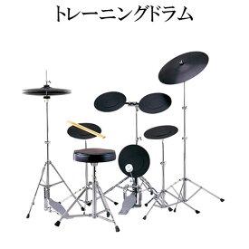 在庫あり【送料無料】トレーニングドラム 基本練習向けのシンプルドラムセット(TD-5DX)