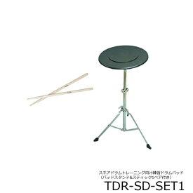 【在庫あり】ドラム練習アイテム(トレーニングドラム)苦手なリズムパターンの克服に!(トレーニングドラムパッド・スティック付き)TDR-SD-SET1