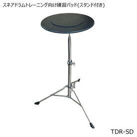在庫あり■ドラム練習アイテム(トレーニングドラム)(トレーニングドラムパッド)TDR-SD(スネア練習向け)【ラッキーシール対応】