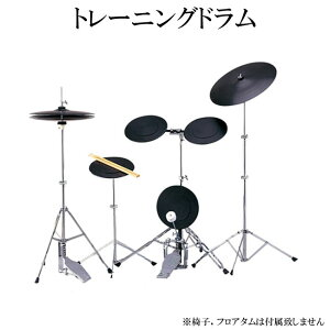 在庫あり【送料無料】トレーニングドラム 基本練習向けのシンプルドラムセット■自宅でのドラム練習・トレーニング向け TD-5DX(TDR6)