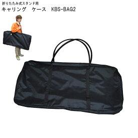 【送料無料】キーボードスタンド用 キャリングケース「X型&テーブル型の折りたたみスタンドが収納可能」KBS-BAG2