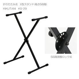 【高さ5段階】X型折りたたみスタンド KS-29ブラック(組み立て式)