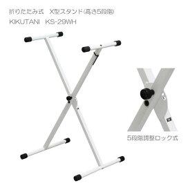 【高さ5段階】X型折りたたみスタンド KS-29ホワイト(組み立て式)