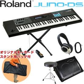 Roland ローランド シンセサイザー JUNO-DS 61 (キーボード用アンプとキーボードイス付きスターターセット)【ラッキーシール対応】