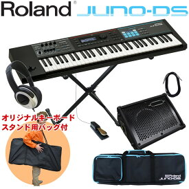 Roland JUNO-DS 61 シンセサイザー入門セット(キーボード用アンプ・X型キーボードスタンド・アンプ付き)【送料無料】【ラッキーシール対応】