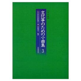 在庫あり【楽譜】全音:文化筝のための小曲集 3(改訂版)【メール便対応 2点まで】