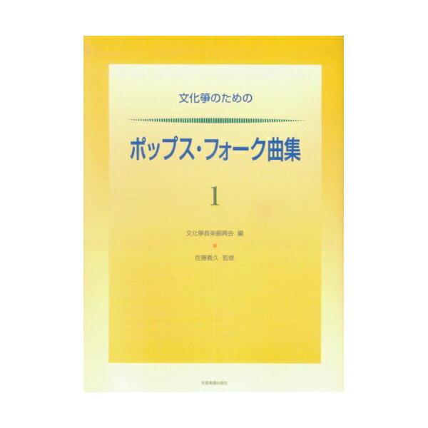 全音:文化筝のためのポップス・フォーク曲集 1【店頭受取対応商品】