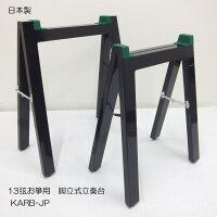 日本和楽器製造お箏用立奏台脚立式日本製で堅牢な作り