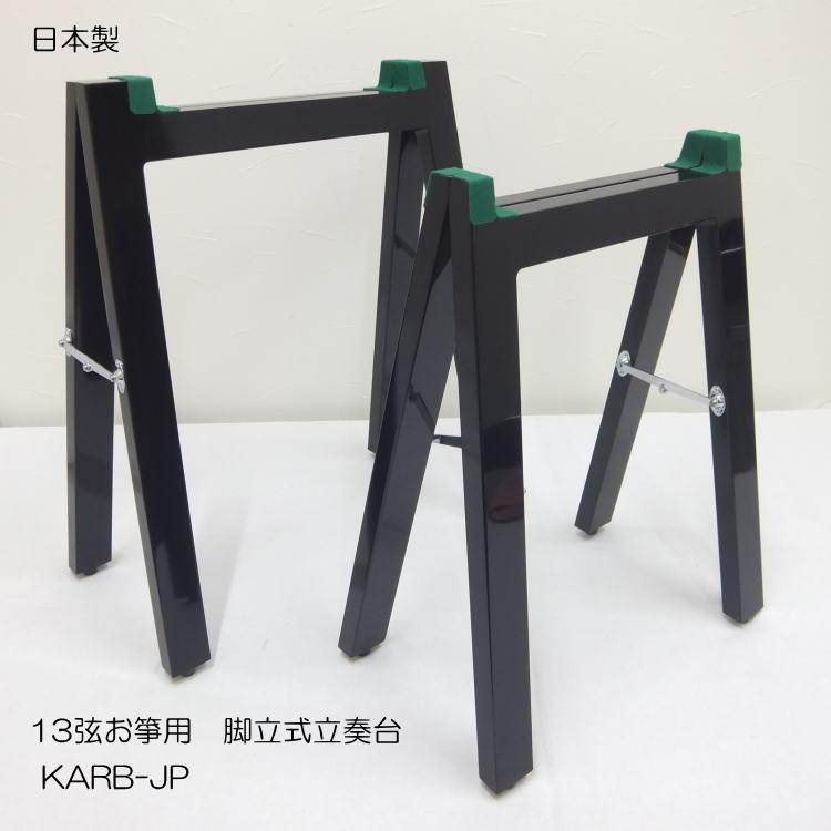 【送料無料】在庫あり 日本和楽器製造 お箏用 立奏台 脚立式 日本製で堅牢な作り【ラッキーシール対応】