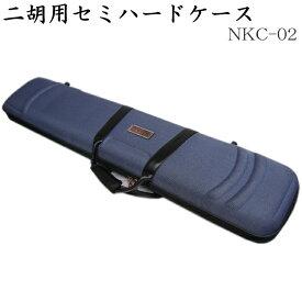 【送料無料】古月:二胡用セミハードケース NKC-02(NKC02)
