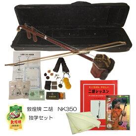 在庫あり【送料無料】敦煌牌 二胡 NK350 独学入門セット「教則DVD&教本付き」