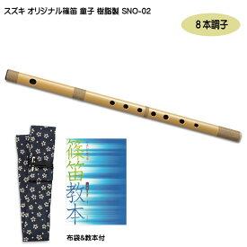 教本付き■スズキ オリジナル篠笛 童子 八本調子 樹脂製 SNO-02 鈴木楽器