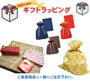 ギフトラッピング プレゼント包装【単品購入不可】