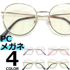 【全4色】 PCメガネ ブルーライトカット 伊達メガネ ボストン ラウンド 丸メガネ 丸型 おしゃれ パソコン用 目を保護する メンズ レディース アジアンフィットレンズ UVカット