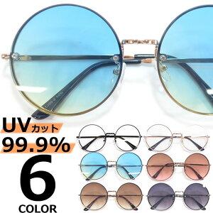 【全6色】 伊達メガネ サングラス ボストン ラウンド 丸メガネ 丸型 グラデーションレンズ 大きいレンズ メンズ レディースレンズ カラーレンズサングラス