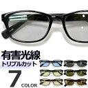 【全7色】 伊達メガネ サングラス IRUV1000 紫外線 ブルーライト 近赤外線 トリプルカットレンズ パソコン用 目を保護…