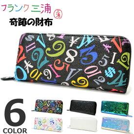 【全4色】 フランク三浦 ラウンドジップ 長財布 メンズ レディース 男女兼用