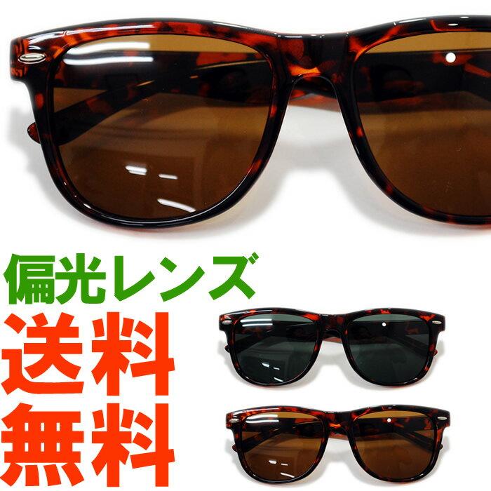 【全2色】 偏光サングラス 伊達メガネ ウェリントンタイプ ウェイファーラー メンズ レディース UVカットレンズ アジアンフィット