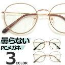 【全4色】 PCメガネ ブルーライトカット 伊達メガネ ボストン ラウンド 丸メガネ 丸型 おしゃれ 可愛い パソコン用 目…
