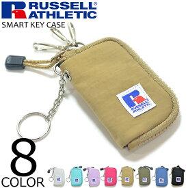 【全8色】 RUSSELL ATHLETIC ラッセルアスレチック スマートキーケース キーリング 鍵 小銭入れ コンパクトウォレット 財布 小さい財布 メンズ レディース 男女兼用