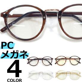 【全4色】 PCメガネ 伊達メガネ ボストン ラウンド 丸メガネ 丸型 おしゃれ 可愛い ブルーライトカット パソコン用 目を保護する メンズ レディース アジアンフィットレンズ UVカット